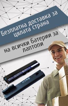 батерии за лаптоп с безплатна доставка