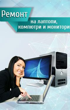 ремонт на лаптопи в София