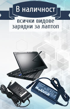 зарядни за лаптоп