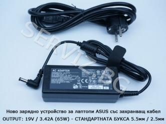 Зарядно за лаптоп ASUS - 65W, 19V - 3.42A - заместител