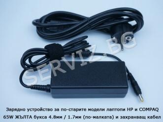Зарядно за лаптоп HP и Compaq 65W 4.8мм/1.7мм  - заместител