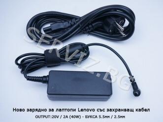 Зарядно за лаптоп Lenovo IdeaPad S10 и S9 - 20V - 2A - заместител