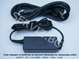 Зарядно за лаптоп Samsung 19V - 2.1A - 3.0x1.1 - заместител