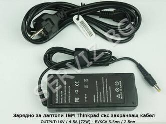 Зарядно за лаптоп IBM - 16V - 4.5A - заместител