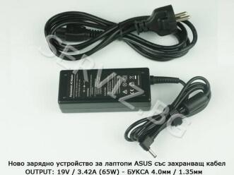 Зарядно за лаптоп Asus ZenBook UX31A, UX32A - 65W - заместител