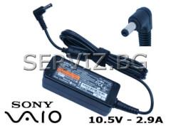 Оригинално зарядно за лаптоп Sony Vaio - 10.5V - 2.9A